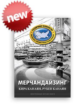Книга «Мерчандайзинг», авторы Кира Канаян, Рубен Канаян