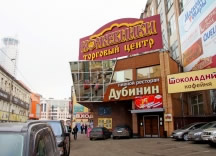 ТЦ Кожевники - Москва