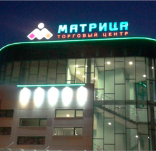 shoping-centre-matrica-tumen-1